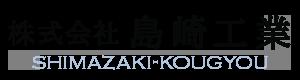 株式会社島崎工業